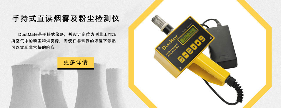 Hand-Held Direct Reading Fume & Dust Detector